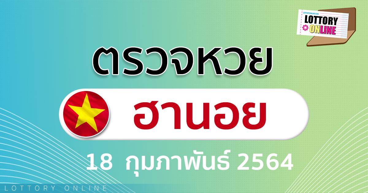 ผลหวยฮานอย ประจำวันที่ 18 กุมภาพันธ์ 2564