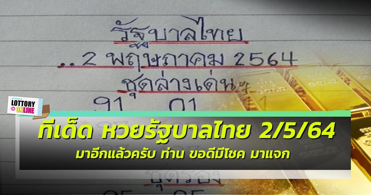 เลขประจำวัน รัฐบาลไทย ประจำงวด 2 พฤษภาคม 2564