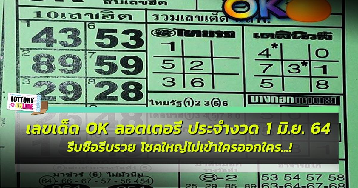 หวยเด่น OK ลอตเตอรี่  ประจำงวด วันที่ 1 มิถุนายน 2564